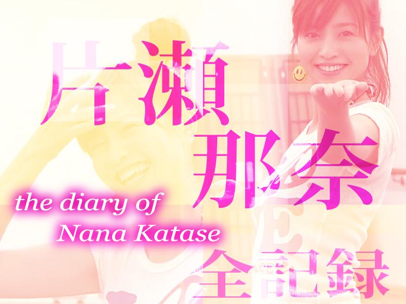 nana245.jpg